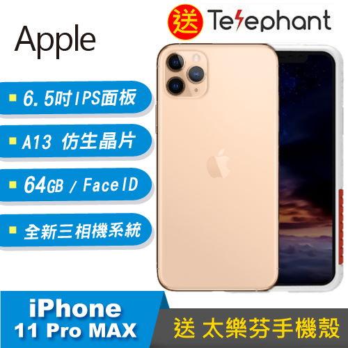 【蘋果 Apple】iPhone 11 Pro Max 64GB 6.5吋智慧手機 金色
