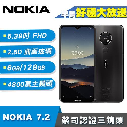 【NOKIA】NOKIA 7.2 八核蔡司三主鏡智慧型手機(6G/128G) 深灰