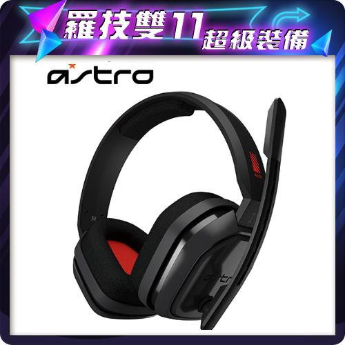 【ASTRO】A10 電競耳機麥克風 紅色