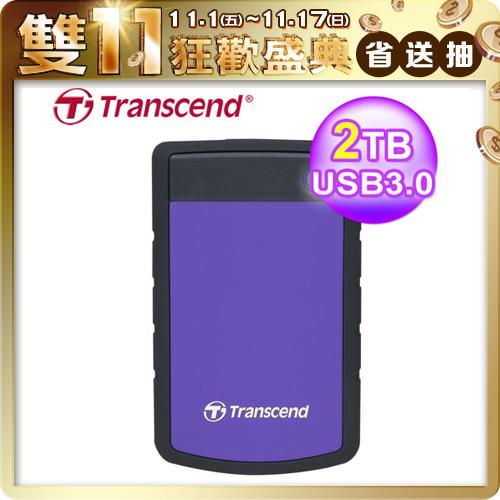 創見 SJ25H3P 2TB 2.5吋 軍規防震外接硬碟