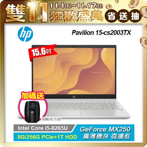【HP 惠普】Pavilion 15-cs2003TX 窄邊框輕薄筆電 陶瓷白+冰曜銀