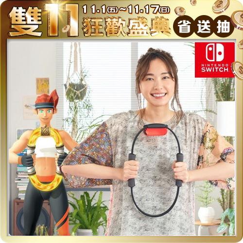 【NS 遊戲】任天堂 Switch 健身環大冒險《中文版》