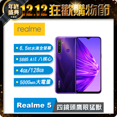 【Realme】realme 5 4GB/128GB 6.5吋 電晶紫