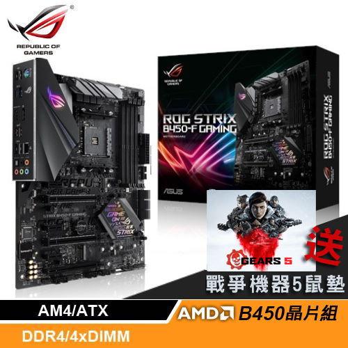 【ASUS 華碩】ROG STRIX B450-F GAMING 主機板