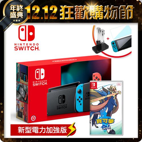 【NS組合】任天堂 新版紅藍主機+寶可夢 劍《中文版》+充電座+保護貼