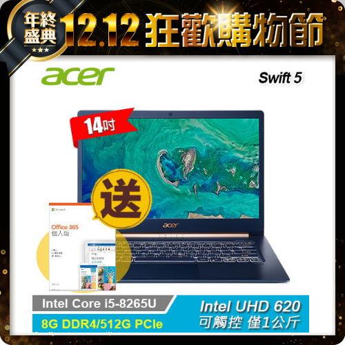 【Acer 宏碁】SF514-53T-525S 14吋 FHD 筆電 藍色