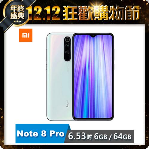 【MIUI】Redmi 紅米 Note 8 Pro 6G/64G 珍珠白