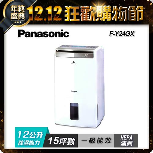【Panasonic 國際牌】12公升智慧節能除濕機 F-Y24GX
