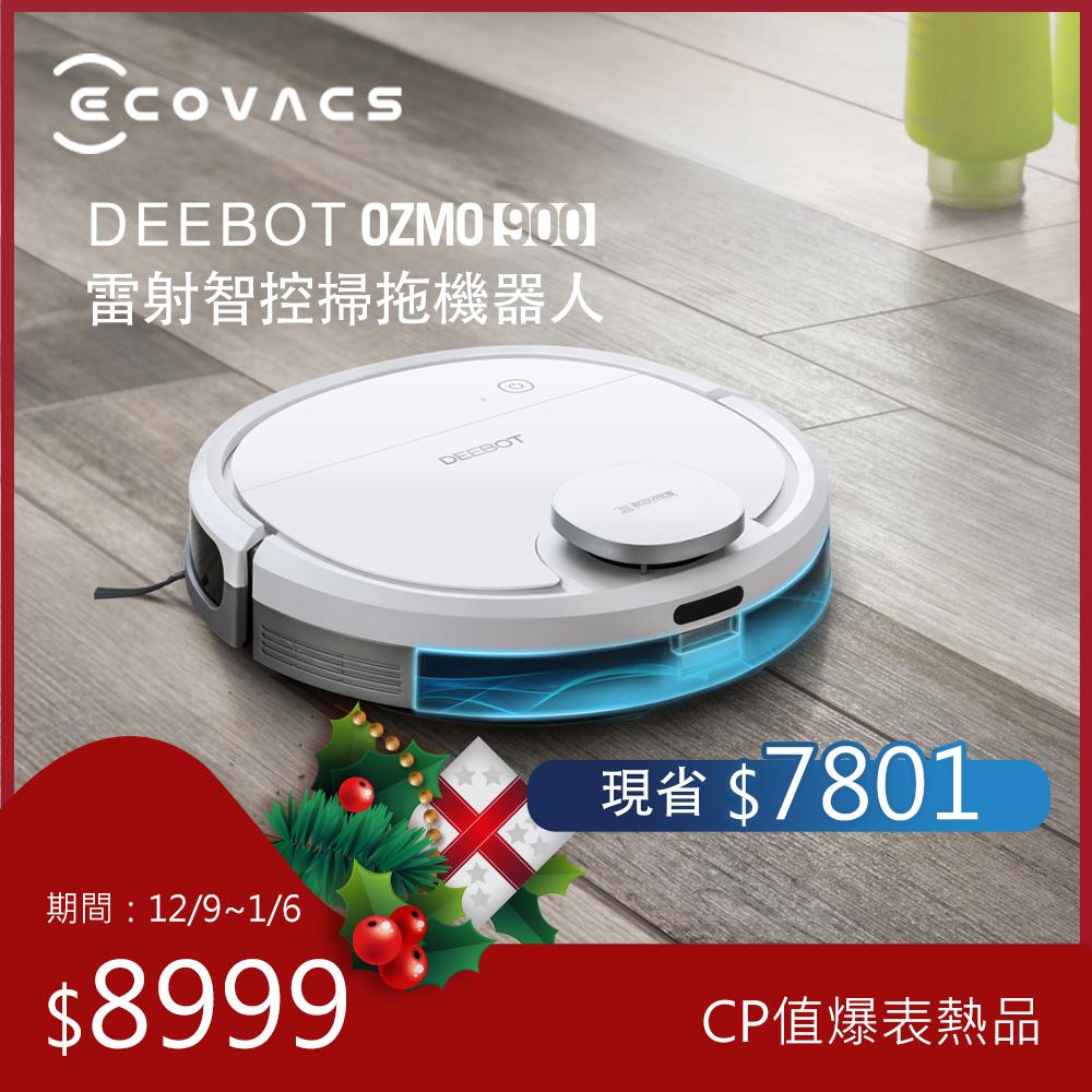 【ECOVACS】DEEBOT OZMO 900 智能清潔機器人