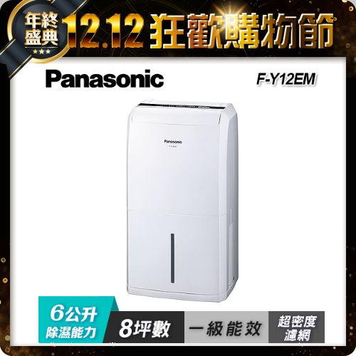 【Panasonic 國際牌】6公升除濕專用型除濕機F-Y12EM
