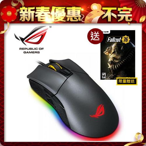 【ASUS 華碩】ROG GLADIUS II 電競滑鼠