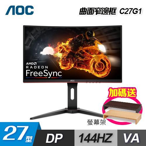 【AOC】27型 VA曲面電競螢幕顯示器 C27G1