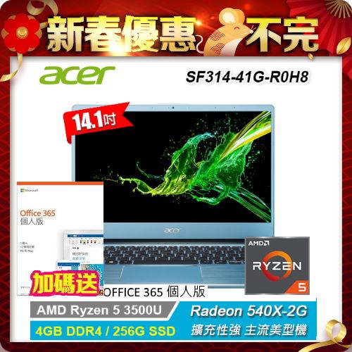 【Acer 宏碁】SF314-41G-R0H8 14吋 輕薄獨顯筆電 水藍色