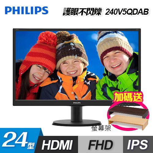 【Philips 飛利浦】24型 液晶螢幕顯示器(240V5QDAB)