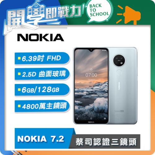 【NOKIA】NOKIA 7.2 八核蔡司三主鏡智慧型手機(6G/128G) 銀色