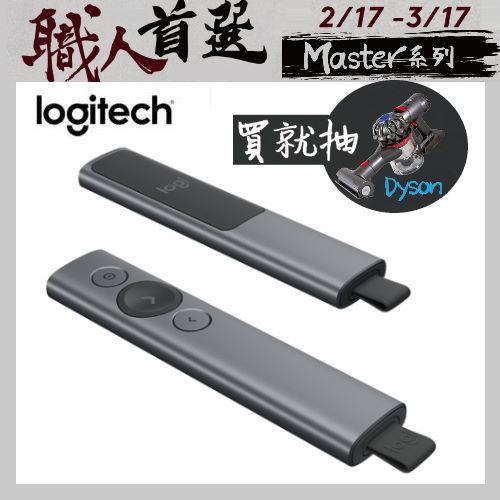 羅技 SPOTLIGHT簡報器-質感灰