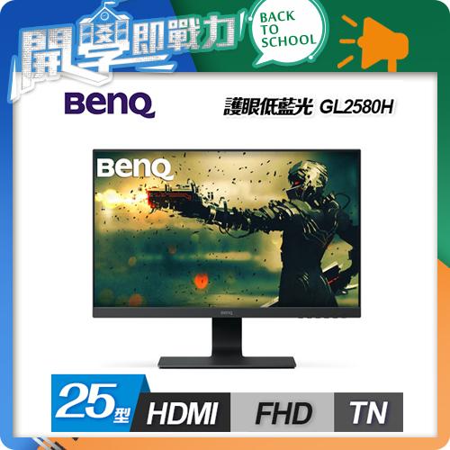 BenQ 明基|GL2580H 25型 薄邊框護眼電腦螢幕