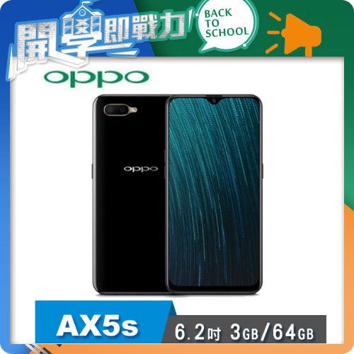 【OPPO】AX5S (3GB/64G) 6.2吋水滴螢幕智慧手機 黑色