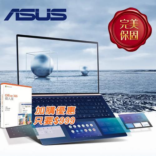 【ASUS 華碩】UX534FT-0043B8565U 15.6吋 輕薄筆電-皇家藍
