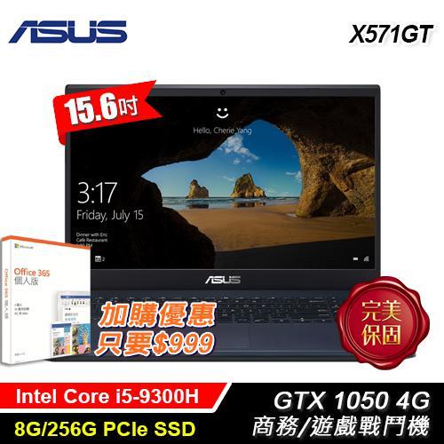 【ASUS 華碩】VivoBook X571GD-0451K9300H 15.6吋 輕薄電競筆電 星夜黑