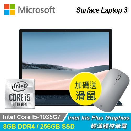 【Microsoft 微軟】Surface Laptop3 13.5吋輕薄觸控筆電-鈷藍