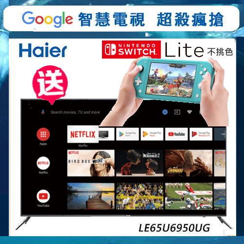 送基本安裝-Haier 海爾 65型4K HDR連網顯示器LE65U6950UG +SWITCH LITE