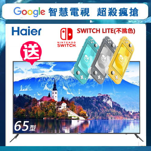 送基本安裝-Haier 海爾 65型4K HDR連網液晶顯示器LE65U6950UG + 任天堂 SWITCH LITE 不挑色