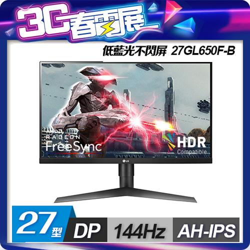 【LG 樂金】27型 HDR10 專業玩家電競顯示器 27GL650F-B