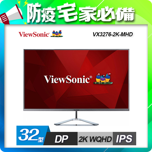 ViewSonic 優派 32型 無邊框寬螢幕 (VX3276-2K-MHD)
