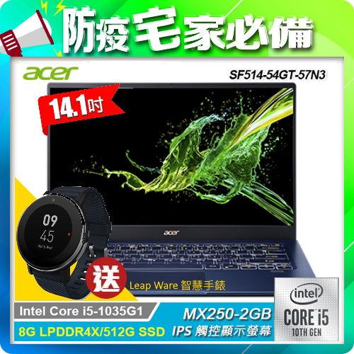 【Acer 宏碁】Swift 5 SF514-54GT-57N3 14吋輕薄筆電  爵士藍
