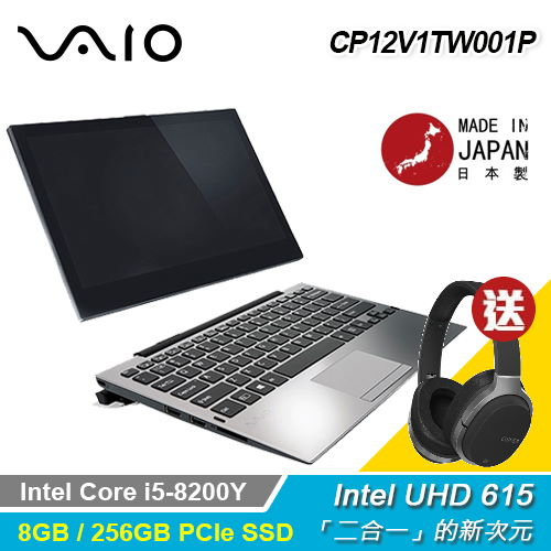 【VAIO】A12 12.5吋 觸控平板筆電(CP12V1TW001P)