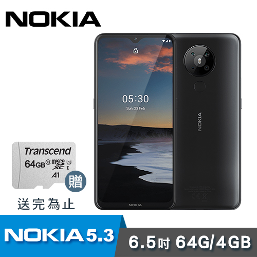 【NOKIA】5.3 智慧型手機(6G/ 64G) 霧影黑