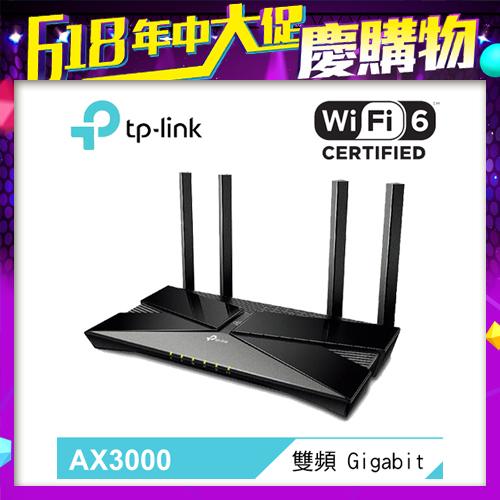 【TP-Link】Archer AX50 AX3000 雙頻 Gigabit Wi-Fi 6 路由器