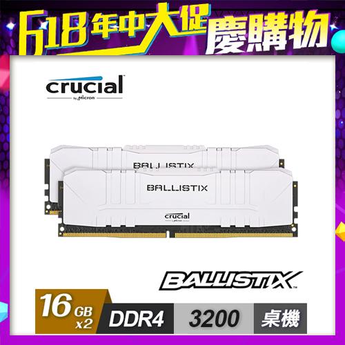 【Micron 美光】Crucial Ballistix D4 3200/32G(16G*2)超頻(雙通)白散熱片