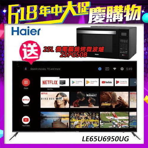 【Haier 海爾】65型4K HDR連網液晶顯示器LE65U6950UG(同6900UG)(含基本安裝)再送微電腦燒烤微波爐