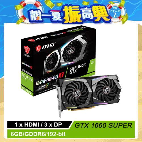 【MSI 微星】GTX 1660 SUPER GAMING X  顯示卡