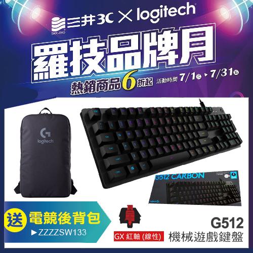【logitech 羅技】G512 RGB 機械遊戲鍵盤 (GX線性紅軸)