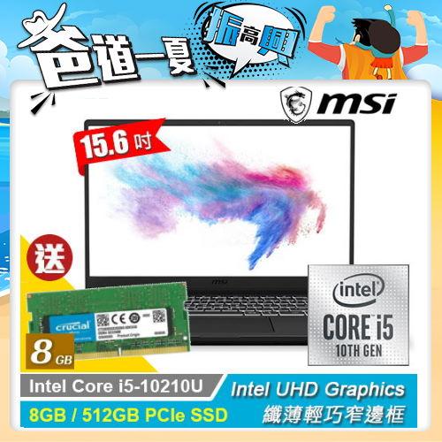 【MSI 微星】Modern 15 A10M-058TW 15.6吋 輕薄創作者筆電