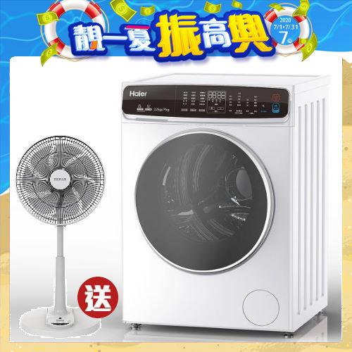 【Haier 海爾】12公斤3D蒸氣洗脫烘滾筒洗衣機 白 HWD120-168W(含安裝)贈送 14吋智能風扇 HDF-14AH770