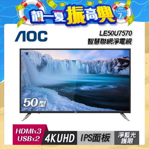 AOC 50型 LE50U7570 4K UHD 智慧聯網 淨藍光液晶顯示器