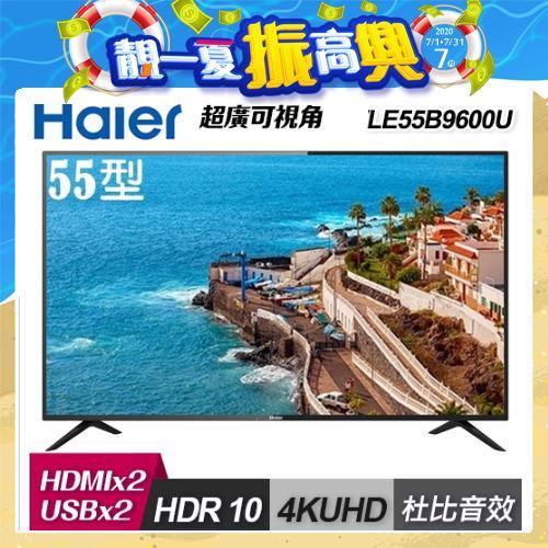 【Haier 海爾】55型 4K HDR液晶顯示器 LE55B9600U (含運不含裝)