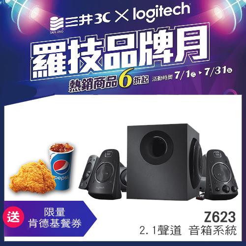 羅技 2.1 音箱系統 Z623