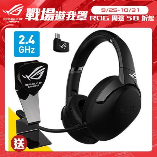 【ASUS 華碩】ROG Strix Go 2.4 無線電競耳機