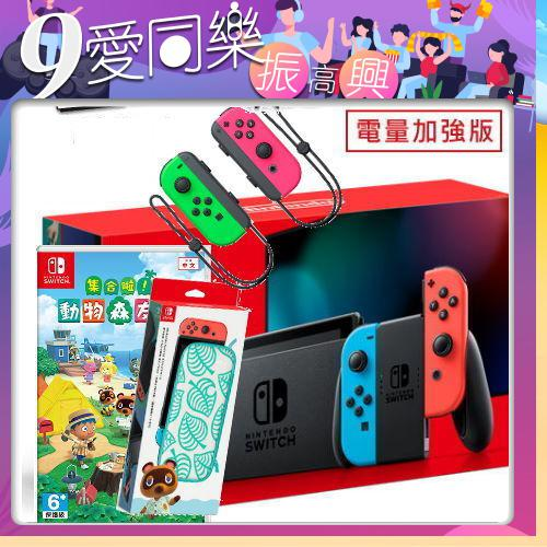 【NS 主機】任天堂 New Nintendo Switch 新版主機 (電光紅/藍)+ 集合啦!動物森友會 + 動物森友會版  Nook夏威夷花紋款配件包