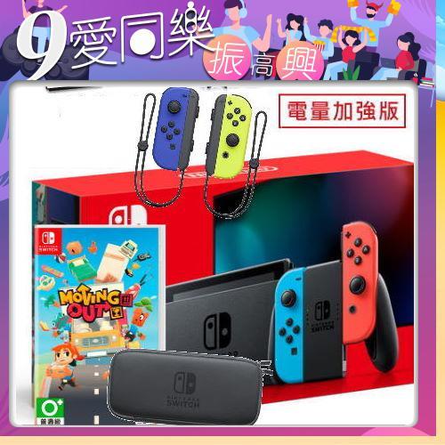 【NS 主機】任天堂 New Nintendo Switch 新版主機 (電光紅/藍) + 任天堂 Switch 胡鬧搬家+ 原廠主機收納包 + Joy-Con 左右手把 電光藍/電光黃