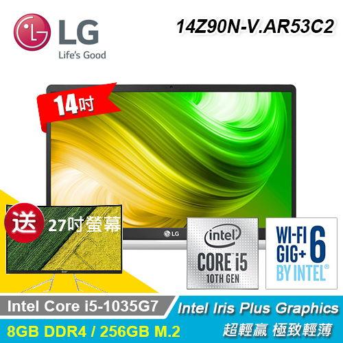 【LG 樂金】Gram 14Z90N-V.AR53C2 14吋 超輕贏筆電 奈米白