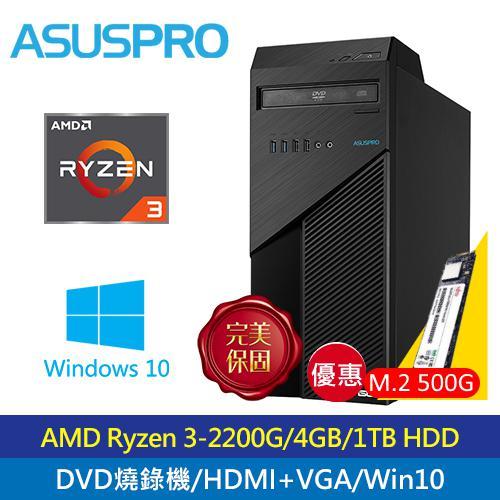 【ASUS 華碩】H-S425MC-R3220G012T 四核勇者桌上型電腦