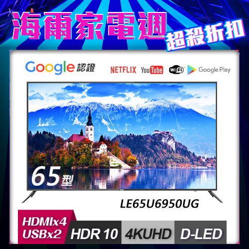 【Haier 海爾】65型4K安卓9.0認証雙頻聯網電視LE65U6950UG(同6900UG)(含基本安裝) +贈Google TV智慧遙控器