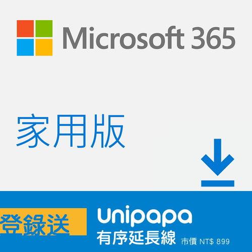 【微軟】ESD-Microsoft 365 家用一年訂閱下載版