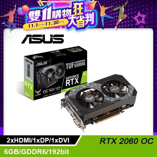 【ASUS 華碩】TUF-RTX2060-O6G-GAMING 顯示卡